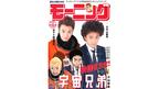 『宇宙兄弟』が小栗&岡田で映画化『テルマエ・ロマエ』ほか人気漫画も続々実写映画化