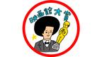 第3回映画館大賞は『告白』! 本屋大賞を受賞した原作に続き映画化作品も快挙