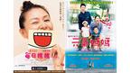 『毎日かあさん』台湾&香港で公開決定! 興行収入の一部を震災義援金に