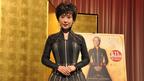 小林幸子がオスカー女優着用の衣裳で登場! 「結構、重たいです」