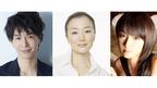 『セカンドバージン』映画化! 鈴木京香×長谷川博己×深田恭子が再結集