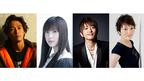 窪塚洋介、鈴木杏が『ヒミズ』で園子温作品初出演! 西島隆弘&吉高由里子も再び