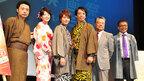 したまちコメディ映画祭開幕! 生瀬&小池徹平がタイガース柄の着物で浅草に登場