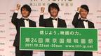 東京国際映画祭を若者にアピール! イケメン3人衆「TIFF BOYS」結成