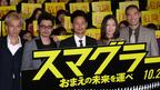 妻夫木聡、石井克人監督と念願タッグも「観終わったら、ご飯食べづらい映画」