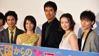 阿部寛、若手キャストの成長に「大人になったな」と笑顔