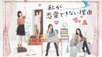 恋愛氷河期に待った! 香里奈&吉高&AKB大島の月9ドラマが早くもDVDに