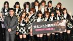 AKB48、被災地出身の研究生・岩田華怜の初々しい挨拶に大歓声!