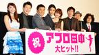 松田翔太、あやまんJAPANのジェットコースターに困惑?
