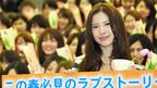 生田斗真&吉高由里子、揃って高校時代の哀しい失恋エピソードを告白!