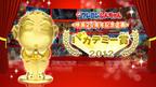 映画『クレヨンしんちゃん』20周年記念 1番決める「バカデミー賞2012」開催中