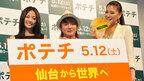 濱田岳、ミス・ユニバース・ジャパン原綾子との対面に「キレイすぎてアタマ真っ白」