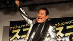 アントニオ猪木、キラキラ衣裳で闘魂注入!「日本の政治もぶっ壊してほしい」