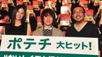 竹内結子が『ポテチ』にエキストラ出演! 濱田岳「イスも出さず完全エキストラ扱い」