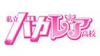 国民的アイドル「AKB48」×「ジャニーズJr.」がスクリーンで豪華競演!