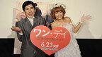 エスパー伊東、うわさの彼女とのキス練習に、鈴木奈々「気持ち悪い!」