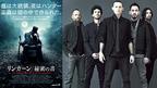 『リンカーン/秘密の書』主題歌が「リンキン・パーク」に決定 最新PVも到着!