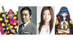 """篠原涼子&香川照之、 『ONE PIECE FILM Z』で""""新世界""""に挑戦!"""