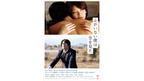 物議を醸すか? タナダユキ監督『ふがいない僕は空を見た』トロント映画祭出品決定!