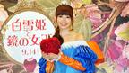 小嶋陽菜、「AKBの中でなら私がプリンセスかな(笑)」!