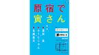 「原宿で寅さん」する? 「原宿シネマ」×『男はつらいよ』のゲスト館長に濱田岳!