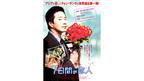 クォン・サンウ初の海外進出ラブコメディ『7日間の恋人』公開決定! ポスターも解禁に