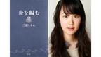 いまをときめく新進女優・黒木華、『舟を編む』出演決定! 松田龍平に物申す役に?