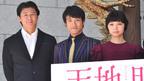 岡田准一、30歳最初の映画『天地明察』は「転機となった作品」
