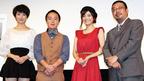 濱田岳、倉科カナ&波瑠の胸を衝動的に…! 中村義洋監督は「素晴らしい」と絶賛