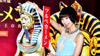 篠田麻里子、エジプトに行くなら秋元才加と一緒にツタンカーメンのコスプレで?