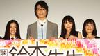 映画『鈴木先生』舞台挨拶で主演・長谷川博己「感無量です!」