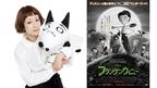 木村カエラがマッドサイエンティストに!「WONDER Volt」ミュージックビデオが解禁