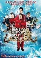 【予告編】深田恭子の振り切れっぷりが堪らない! 映画『偉大なる、しゅららぼん』