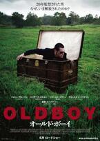 ハリウッド版『オールド・ボーイ』6月公開! 原作とも韓国版とも違う…新解釈で描く