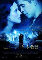 """【予告編】コリン・ファレルが""""100年の愛""""を彷徨う…『ニューヨーク 冬物語』"""
