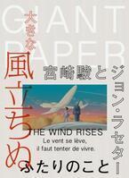 宮崎駿×ジョン・ラセターの友情を詰め込んだ新聞「大きな風立ちぬ」配布へ