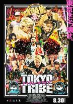 """鈴木亮平、窪塚洋介らで浮かび上がる""""ドクロ""""…『TOKYO TRIBE』ギラギラポスター"""