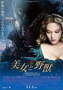 実写版『美女と野獣』、フランス女優レア・セドゥがベル役に…11月公開へ