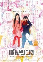 【予告編】「仮面ライダー鎧武」高杉真宙が恋するアニヲタに!? 『ぼんとリンちゃん』