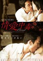 【予告編】ソン・スンホン、激しい情事に体当たりで挑む…『情愛中毒』