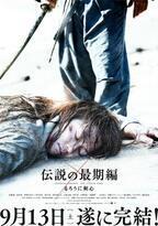 佐藤健主演『るろうに剣心』、傷だらけ剣心&謎の男の完結編ポスター早くも到着