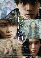 【予告編】柳楽優弥、4年振り主演作『最後の命』 主題歌は「Cocco」が担当!