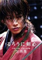 佐藤健に6か月完全密着! 『るろうに剣心』、ファン待望の公式写真集発売