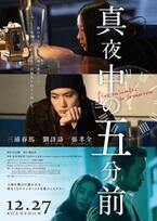 【特報映像】三浦春馬、中国の人気女優と恋愛ミステリーに挑戦! 『真夜中の五分前』