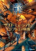 『ナイト ミュージアム』最終章は閉館の危機!? だまし絵の第1弾ポスター解禁