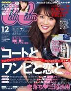 モデル・舞川あいく、「CanCam」12月号で卒業! 相武紗季&スザンヌから祝コメント