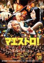 【予告編】松坂桃李、猛特訓のヴァイオリンでオーケストラに!『マエストロ!』