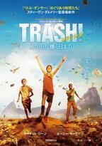 スティーヴン・ダルドリー監督の新境地『トラッシュ!』希望溢れるポスター公開
