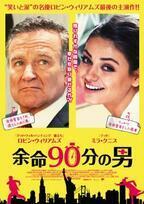 """【予告編】ロビン・ウィリアムズ、""""最後""""は大笑い!? 主演作『余命90分の男』"""