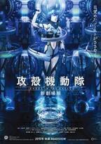 【特報映像】『攻殻機動隊 新劇場版』ついに始動!原作者・士郎正宗も感謝のコメント